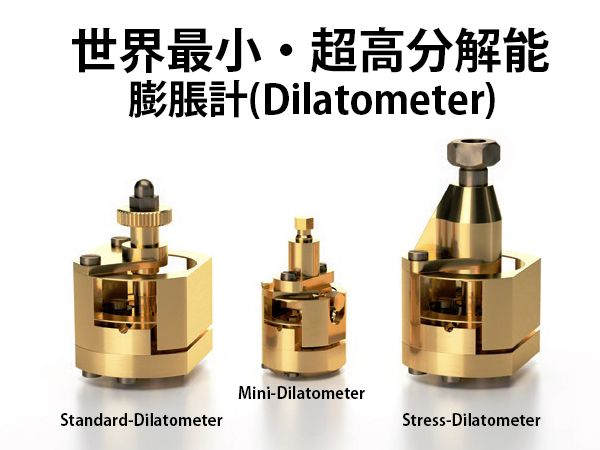 超小型高精度膨張計/Dilatometer