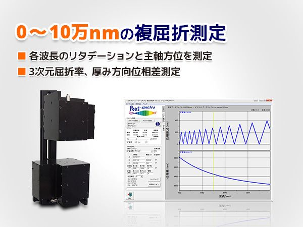 分光複屈折測定装置 (Poxi-spect...